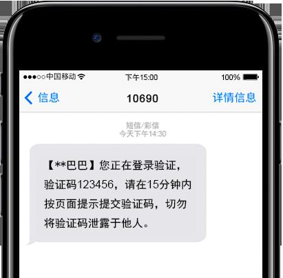 短信验证码、手机短信验证码接收实例