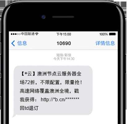 营销类短信、手机营销类短信发送实例