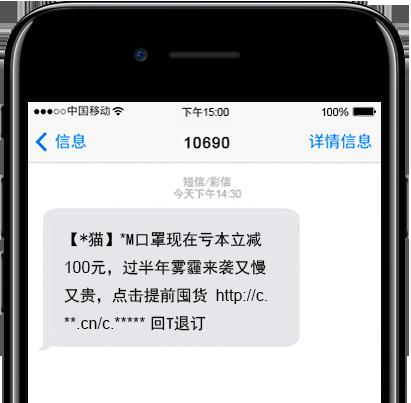 营销类短信、手机营销类短信接收实例
